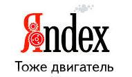 Продвижение сайта в яндексе особенности